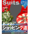 Suits for woman1月号